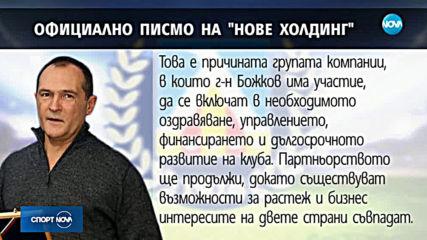 Васил Божков обяви: Поемам управлението на Левски!