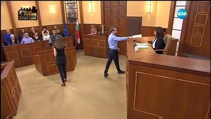 Съдебен спор - Епизод 364 - Съпругата ми избяга (12.03.2016)
