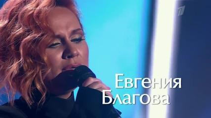 Гласът на Русия 3 Евгения Благова - Je suis malade