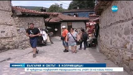 Групи от цял свят изпълняват български фолклор в Копривщица
