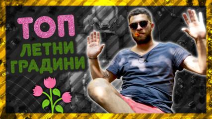 ТОП МЕСТАТА с най-ЯКИТЕ ГРАДИНИ! @URBAN LIFE