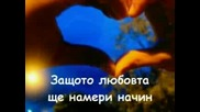 Scorpions - Живея За Утре