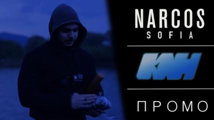 NARCOS Sofia (КНХ промо)