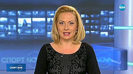 Спортни Новини (17.11.2018 - обедна емисия)