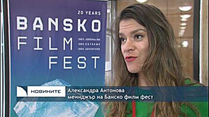 Банско отново е домакин на 20-то юбилейно издание Банско филм фест