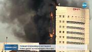Голям пожар в истанбулска болница