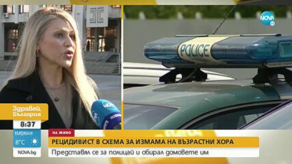 Рецидивист мами и обира възрастни хора в Бургас