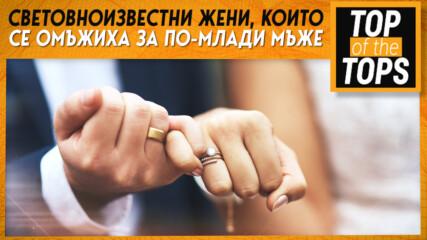 Световноизвестни жени, които се омъжиха за по-млади мъже