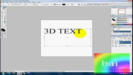 Как се прави 3 D текст?