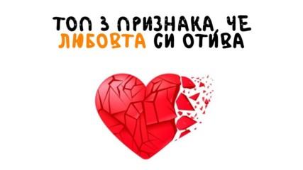 Топ 3 признака,че любовта си отива