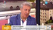 Томов: Има политическа намеса във футбола заради феновете