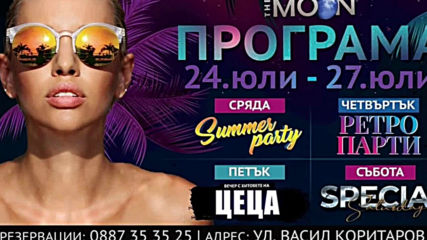 Night Club The Moon - Програма - 24-27 Юли!