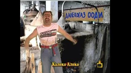 Калеко Алеко и газодобива Видео Господари на ефира