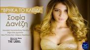 Премиера 2014 Намерих Ключа !! превод - Vrika To Kleidi - Sofia Danezi