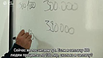 Вавилон еп.2 Руски суб.