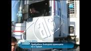 Малки и средни превозвачи блокираха турската граница