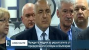 Чуждите медии за резултатите от предсрочния вот в България