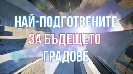Градовете, които са готови за бъдещето