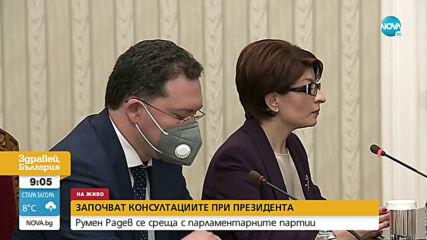 ГЕРБ на консултации при президента