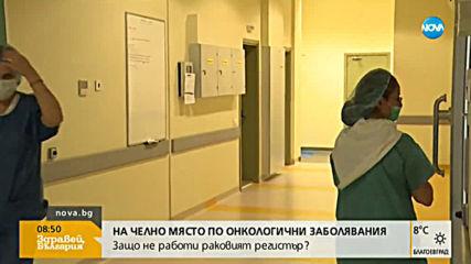 Начело сме по онкологични заболявания в Европа