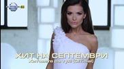 Хитовете на Септември 2014