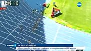 Ивет Лалова отива на полуфинал на 200 метра