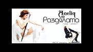 New * Анелия - Раздялата ( Pop Version ) 2011