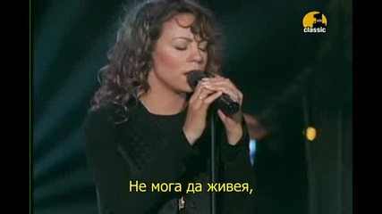 Mariah Carey - Without You С Бг Превод
