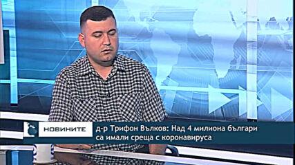 д-р Трифон Вълков: Над 4 милиона българи са имали среща с коронавируса