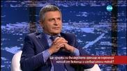 Ще удържи ли българската граница на огромния наплив от бежанци?