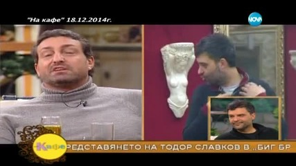 """""""На кафе"""" с Тодор Славков"""