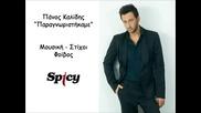 Превод - 2012- Panos Kalidis - Paragnwristikame (cd rip - New song 2012)