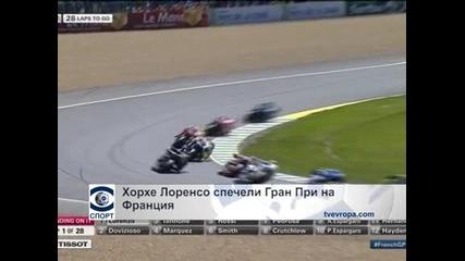 Хорхе Лоренсо спечели Гран При на Франция