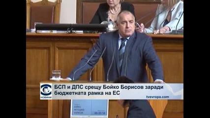 Дебат в Народното събрание за бюджетната рамка в ЕАС 2014 - 2020