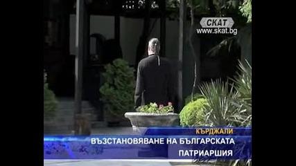 Vazstanovyavane na bulgarskata patriarshiya