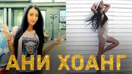 Ани Хоанг - Крехкото изкушение в поп-фолка