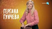 """Гери Гунчева с магическа вечеря в """"Черешката на тортата"""" (08.02.2021) - част 1"""
