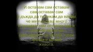 (превод) Sotis Volanis - Meno Monos (сотис Воланис - Оставам