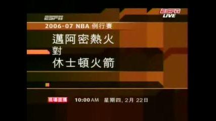 Mvp Награждаване На All - Star Game 2007