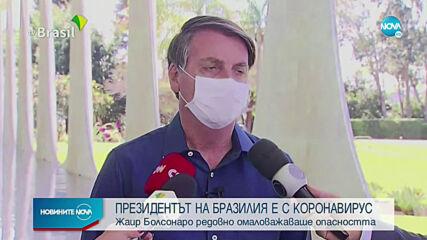 Президентът на Бразилия е с COVID-19