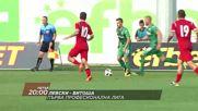 Футбол: Левски – Витоша на 21 септември по DIEMA SPORT