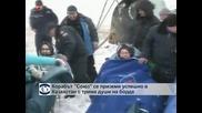 """Корабът """"Союз"""" се приземи успешно в Казахстан с трима космонавти на борда"""