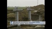 """ЕК започва наказателна процедура срещу България заради """"Южен поток"""""""
