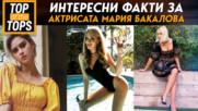 Интересни факти за актрисата Мария Бакалова