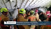 Извънредно положение във Флорида заради рухналата сграда, 100 души са в незвестност