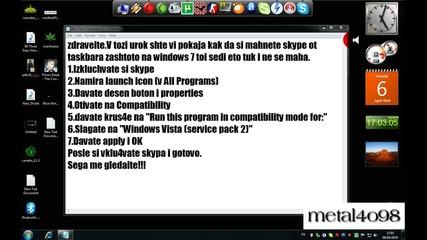 Ето как да си махнем скайпа от таскбара на Windows 7 !