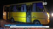 Съветът за сигурност на ООН осъди убийството на мирни хора в Украйна