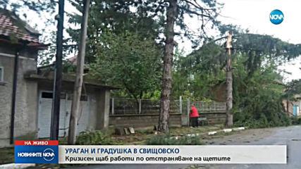 Ураган и градушки нанесоха огромни щети в Свищовско и Карловско