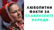 Любопитни факти за славянските народи