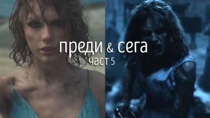 Изпълнителите: преди и сега